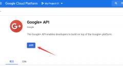 如何创建Google应用并获取客户端ID和密钥?